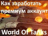 Американские ПТ-САУ, самоходки World Of Tanks