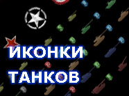 Альтернативные иконки для танков в World Of Tanks