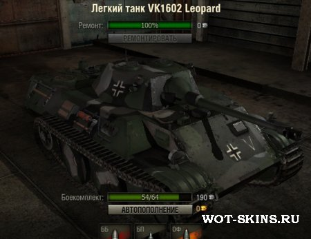 Шкурка для танка VK1602 Leopard /04/ - Skin for the VK1602 Leopard /04/
