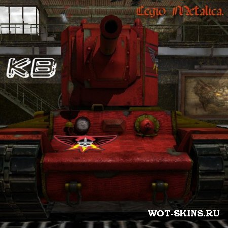 КВ Legio Metalica /03/ - Skin for the KV /03/