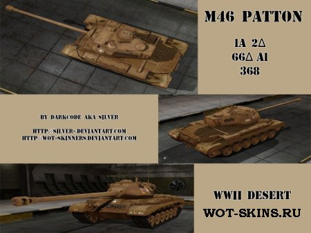 Скин для танка M46 Patton /04/ Dark_Code