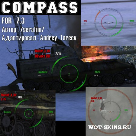 "Прицелы для World Of Tanks ""Kompass"""