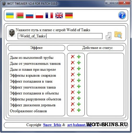 WOT TWEAKER V2.5 for [0.8.6] build 3
