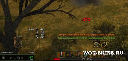 DamagePanel для World Of Tanks [0.8.0]