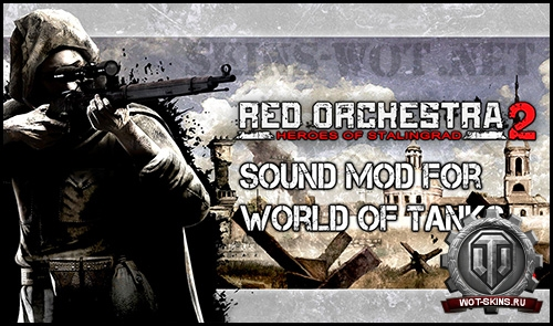 Озвучка «Red Orchestra 2» RUS для World of Tanks [0.9.0]
