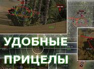 Прицелы для танков в World Of Tanks